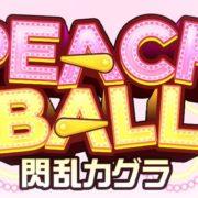 Nintendo Switch用ソフト『PEACH BALL 閃乱カグラ』のテレビCMが公開!
