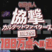 Nintendo Switch用ソフト『協撃 カルテットファイターズ』の桜田名人による攻略ビデオイベント告知編が公開!