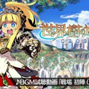 ニンテンドー3DS用ソフト『世界樹の迷宮X(クロス)』のBGM試聴動画「戦場 初陣(アレンジVer.)」が公開!