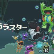 Switch版『ケロブラスター』の国内配信日が2018年8月23日に決定!
