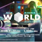 Switch版『SIX SIDES OF THE WORLD ENHANCED』が2018年8月30日に配信決定!SCI-FIパズルアクション