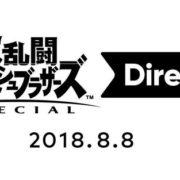 『大乱闘スマッシュブラザーズ SPECIAL Direct』が2018年8月8日 23時~に放送決定!