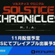 『Solstice Chronicles: MIA』が2018年11月頃に配信決定!SFテイストのツインスティック・シューティング
