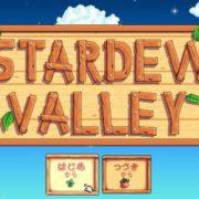 『Stardew Valley』のパッケージ版がPS4&Nintendo Switch向けとして国内で発売決定!