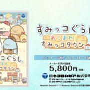 Switch用ソフト『すみっコぐらし あつまれ!すみっコタウン』のプロモーションビデオ&CMスポットが公開!