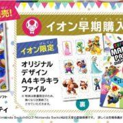 『スーパー マリオパーティ』のイオン限定特典が「A4キラキラファイル」に決定!