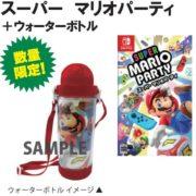 『スーパー マリオパーティ』のゲオ限定特典が「オリジナルウォーターボトル」に決定!