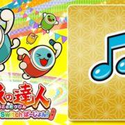 『太鼓の達人 Nintendo Switchば~じょん! 』の追加コンテンツ「スタジオジブリパック」が8月9日より配信開始!更新データVer.1.0.3も配信