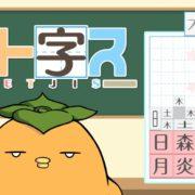 Switch用ソフト『テト字ス』の紹介映像「2限目 入学案内編」&「3限目 成績優秀者プレイ編」が公開!