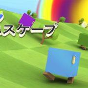 Switch版『テトラのエスケープ』が2018年8月30日から配信開始!ブロックがテーマのパズルゲーム