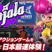 Switch向け新作タイトル『Ninjala (ニンジャラ)』が「東京ゲームショウ2018」に出展決定