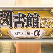 Switch用ソフト『図書館SW・名作100選+α』が8月2日から配信開始!Switchでいつでもどこでも読書を楽しもう!