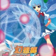 Nintendo Switch版『幻想郷ディフェンダーズ』が2018年秋に発売決定!東方世界を舞台にしたアクションタワーディフェンスゲーム