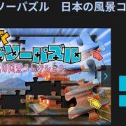 Nintendo Switch用ソフト『うごくジグソーパズル 日本の風景コレクション』の体験版が8月30日から配信開始!
