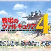Nintendo Switch版『戦場のヴァルキュリア4』のWeb CMが公開!
