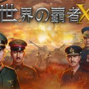 Switch向けのストラテジーゲーム『世界の覇者X』の国内配信日が2018年8月9日に決定!