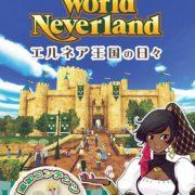 Switchパッケージ版『ワールドネバーランド エルネア王国の日々』が10月25日に発売決定!