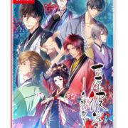Switch版『吉原彼岸花 久遠の契り』の発売日が2018年12月20日に決定!