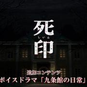 【クリアした方用】Nintendo Switch版『死印』のボイスドラマ「九条館の日常」が9月6日より配信開始!