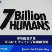 Switch用ソフト『7 Billion Humans』の国内版が2018年秋に発売決定!「Human Resource Machine」の流れを汲む思考パズルゲーム