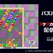 PS4&Nintendo Switch&Xbox One用『アケアカNEOGEO パズルボブル』が2018年12月20日に配信決定!