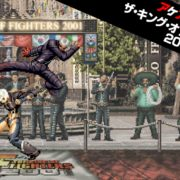 Nintendo Switch用『アケアカNEOGEO ザ・キング・オブ・ファイターズ 2001』が9月27日から配信開始!