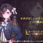 PS4&Switch&PC用ソフト『聖女戦旗』のゲーム特別予告編が公開!フランス革命をテーマにした歴史系シミュレーションRPG