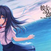 Switch版『彼女と僕と彼女の澎湖湾 -Blue Blood Lagoon-』が2019年に発売決定!澎湖七一三事件を題材にした歴史ビジュアルノベル