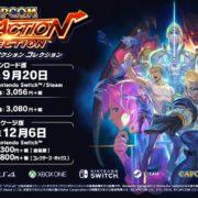 PS4&Switch&Xbox One&PC用ソフト『カプコン ベルトアクション コレクション』のアナウンストレーラーが公開!