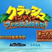 Switch版『クラッシュ・バンディクー ブッとび3段もり ボーナスエディション』のトレーラーが公開!