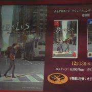「探偵 神宮寺三郎」の新シリーズ『ダイダロス:ジ・アウェイクニング・オブ・ゴールデンジャズ』の発売日が2018年12月13日に決定!
