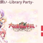 Nintendo Switch版『大図書館の羊飼い Library Party』の体験版が9月7日より配信開始!