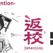 『返校Detention』の体験版が2018年9月20日より配信開始!1960年代の台湾を舞台にしたホラーアドベンチャー