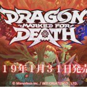 『Dragon Marked For Death』の第一弾 紹介映像が公開!公式サイトも正式オープン