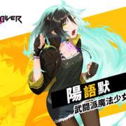 PC版『酉閃町 Dusk Diver』の早期アクセス版 配信日が2019年3月26日に決定!