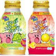 ダイドードリンコより『星のカービィ』デザインの「ぷるっシュ!! ゼリー×スパークリング」が2018年10月1日より販売決定!