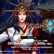 神々が戦う対戦格闘ゲーム『Fight of Gods』のSwitch版がはキャラクターモデルが変更される。