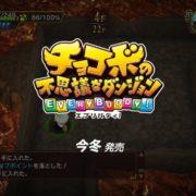 Switch用ソフト『チョコボの不思議なダンジョン エブリバディ!』が今冬に発売決定!