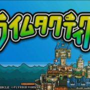 Switch用ソフト『スライムタクティクス』が2018年冬に発売決定!クティクスシミュレーションゲーム