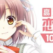 Switch版『Gaokao.Love.100Days (高考恋爱100天)』が海外向けとして2018年9月24日に配信決定!中国発の恋愛アドベンチャーゲーム