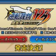 【動画追加】PS4&Switch&Xbox One&PC版『逆転裁判123 成歩堂セレクション』が2019年初頭に発売決定!
