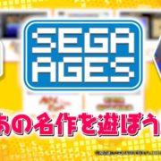 「ハイスコアガール」x「SEGA AGES」のコラボCMが公開!