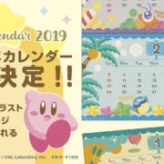 エンスカイから『星のカービィ 2019年 カレンダー』が2018年9月下旬に発売決定!