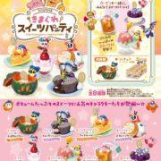 リーメントから発売される『星のカービィ コックカワサキのきまぐれスイーツパーティ』のラインナップ画像が公開!