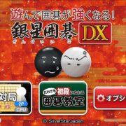 『遊んで囲碁が強くなる! 銀星囲碁DX』が2018年12月13日に発売決定!