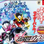 Switch用ソフト『仮面ライダー クライマックススクランブル ジオウ』の発売日が2018年11月29日に決定!!