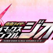 Switch用ソフト『仮面ライダー クライマックススクランブル ジオウ』の第1弾PVが公開!