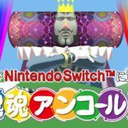 Switch用ソフト『塊魂アンコール』が2018年冬に発売決定!プロモーション映像も公開!
