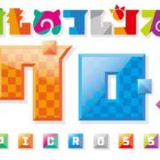 Nintendo Switch用ソフト『けものフレンズ ピクロス』が2018年10月4日に発売決定!