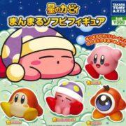 タカラトミーアーツからガチャポン『星のカービィ まんまるソフビフィギュア 2』が2018年12月に発売決定!